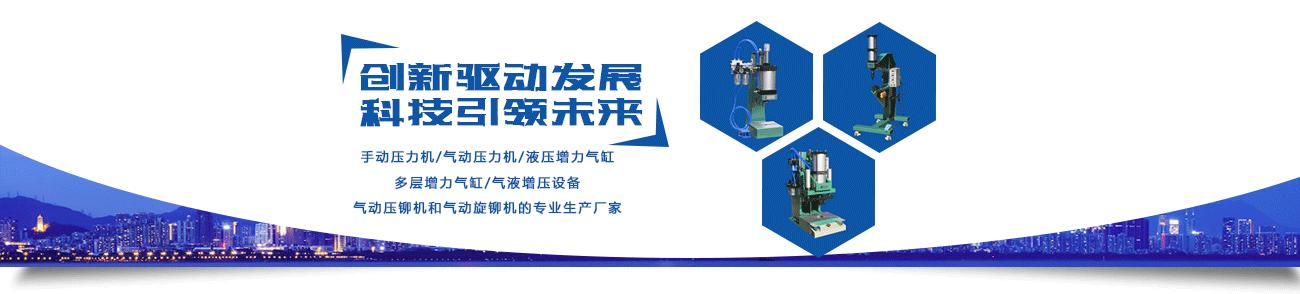 小型气动压力机